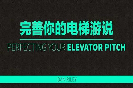 完善你的电梯游说